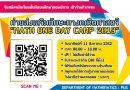 ค่ายส่งเสริมทักษะทางคณิตศาสตร์ MATH ONE DAY CAMP 2019
